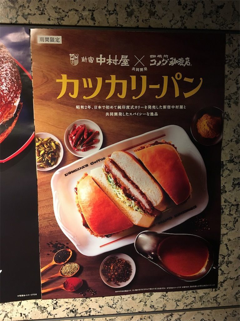コメダの新商品「カツカリーパン」を買いに来た