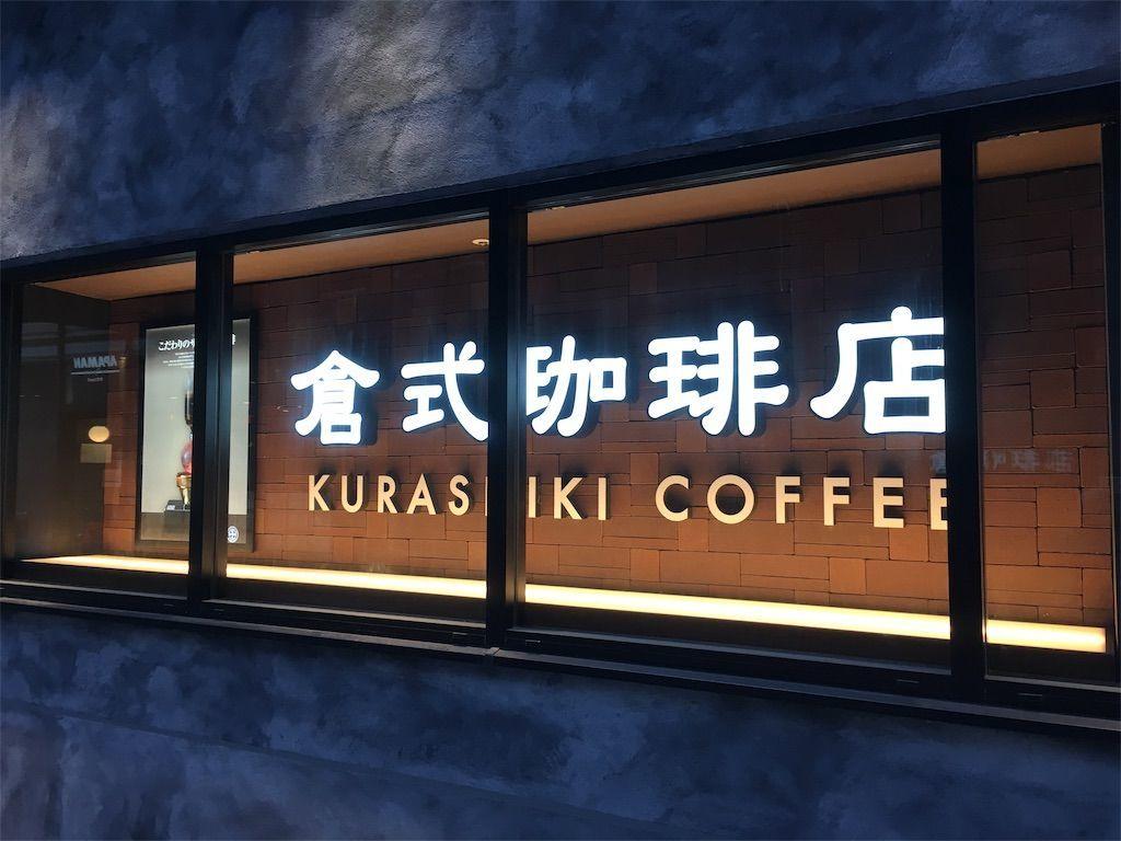 サイフォン珈琲が美味しいサンマルクグループの「倉式珈琲店」