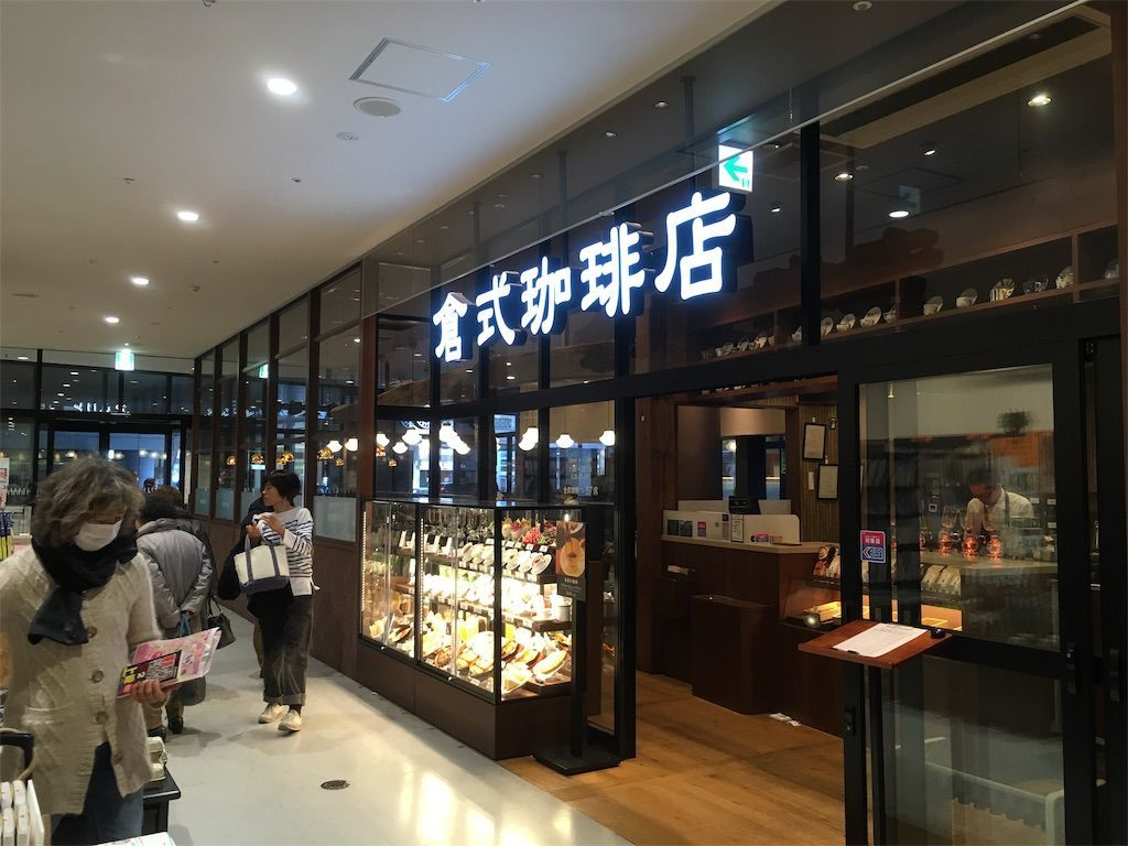 倉式珈琲店 京王府中店 店舗外観
