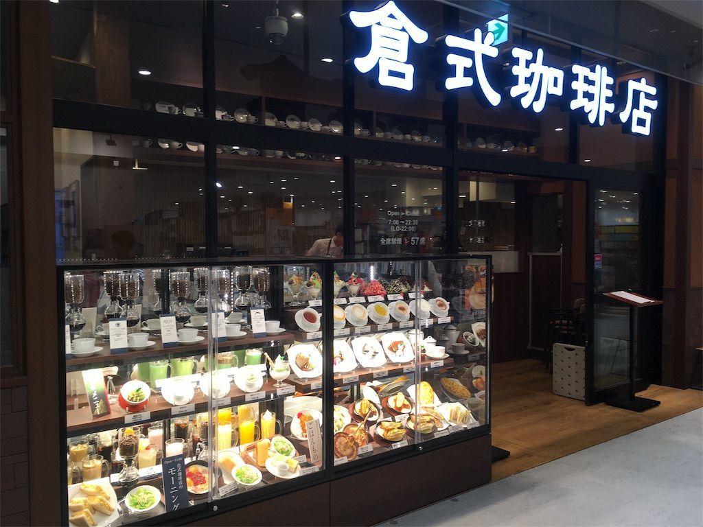 倉式珈琲店 京王府中店