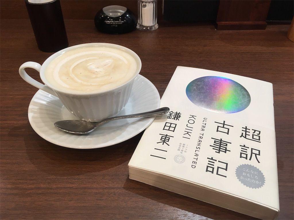 倉式珈琲店でウインナーコーヒーを頂きました。