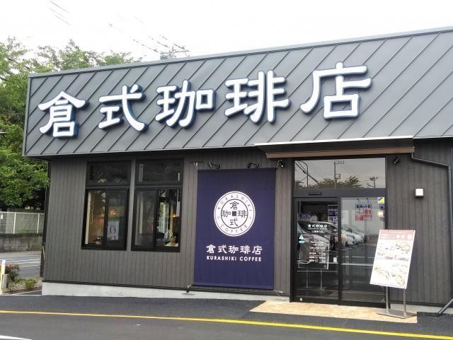 倉式珈琲店 三鷹東八店
