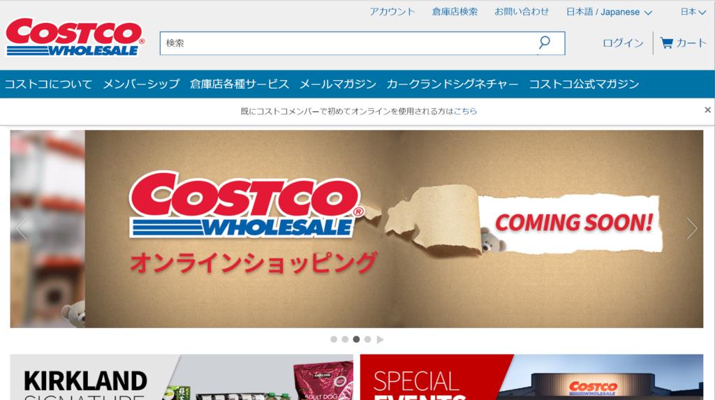 コストコジャパンウェブサイト