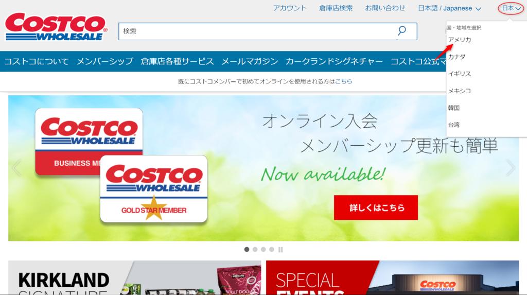 コストコオンラインショッピング始まる!?公式ホームページがリニューアル‼