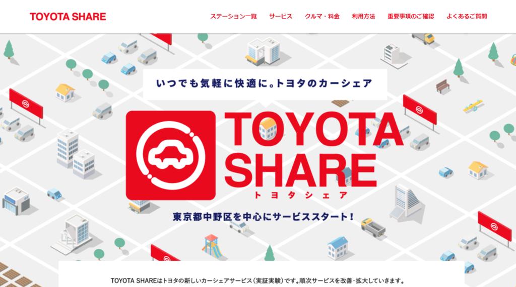 トヨタの新しいカーシェアサービス|TOYOTA SHARE