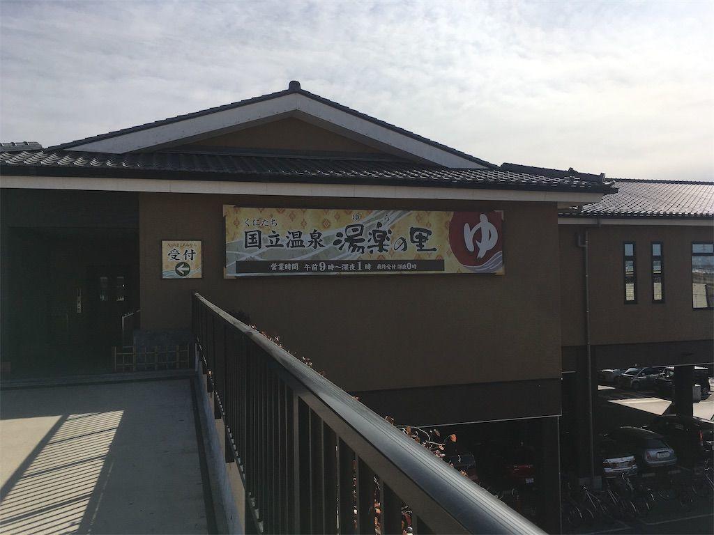 併設された施設には日帰り温泉「湯楽の里」。