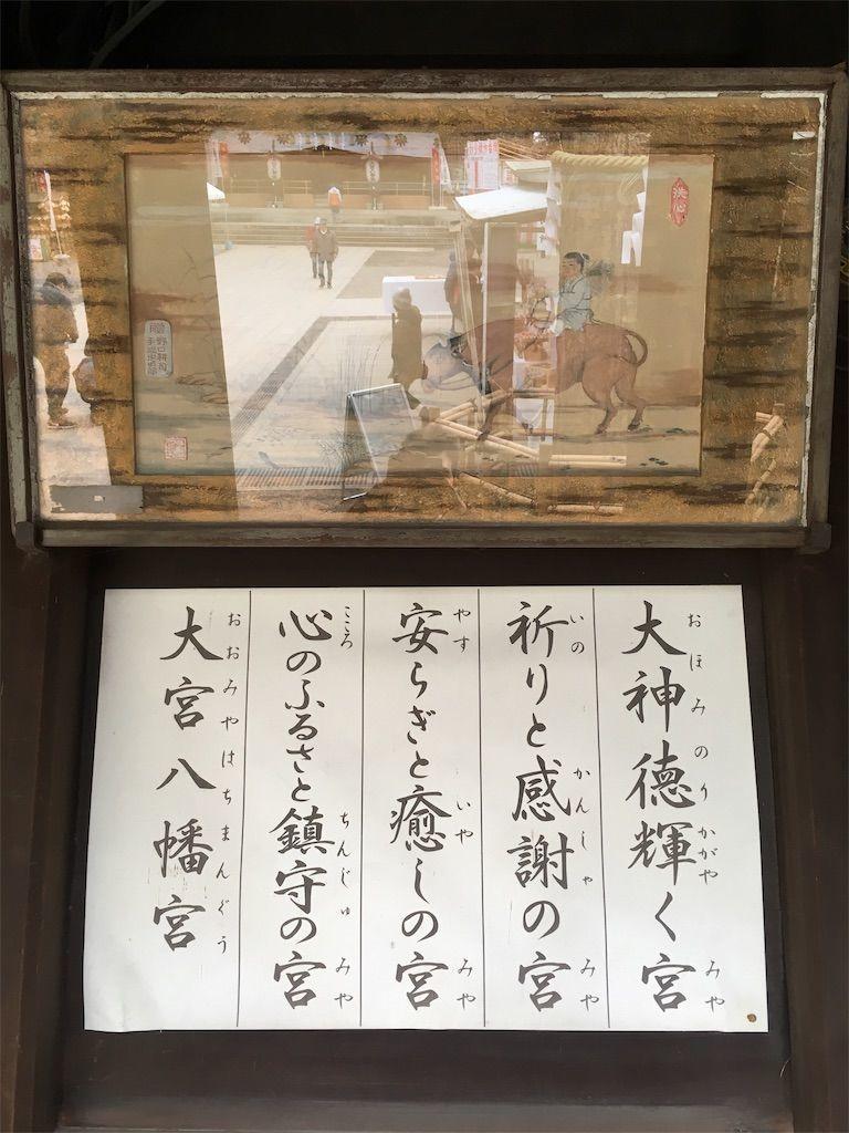 「大宮八幡宮」は、都内の神社としては敷地面積が3番目に広い神社