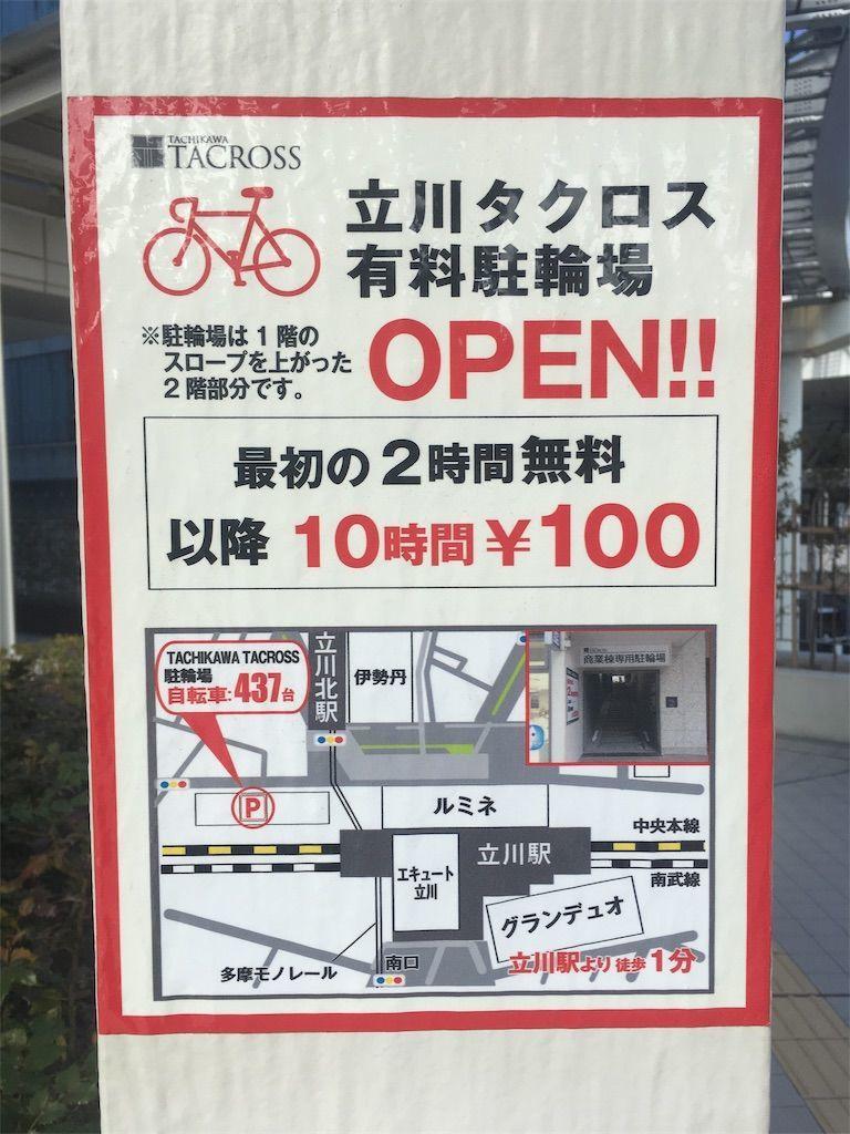 立川タクロスの2階駐輪場内にレンタサイクル「T-BIKE」
