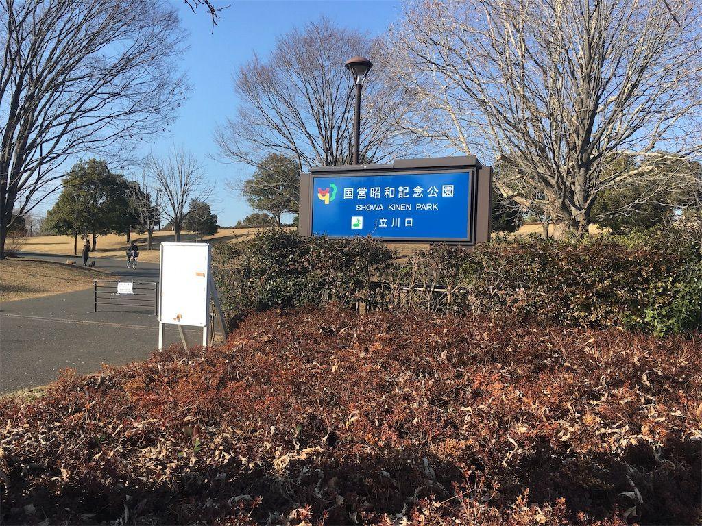 国営昭和記念公園 (総面積180ha、東京ドーム38.5個分)もの広さを誇る都内最大の公園。