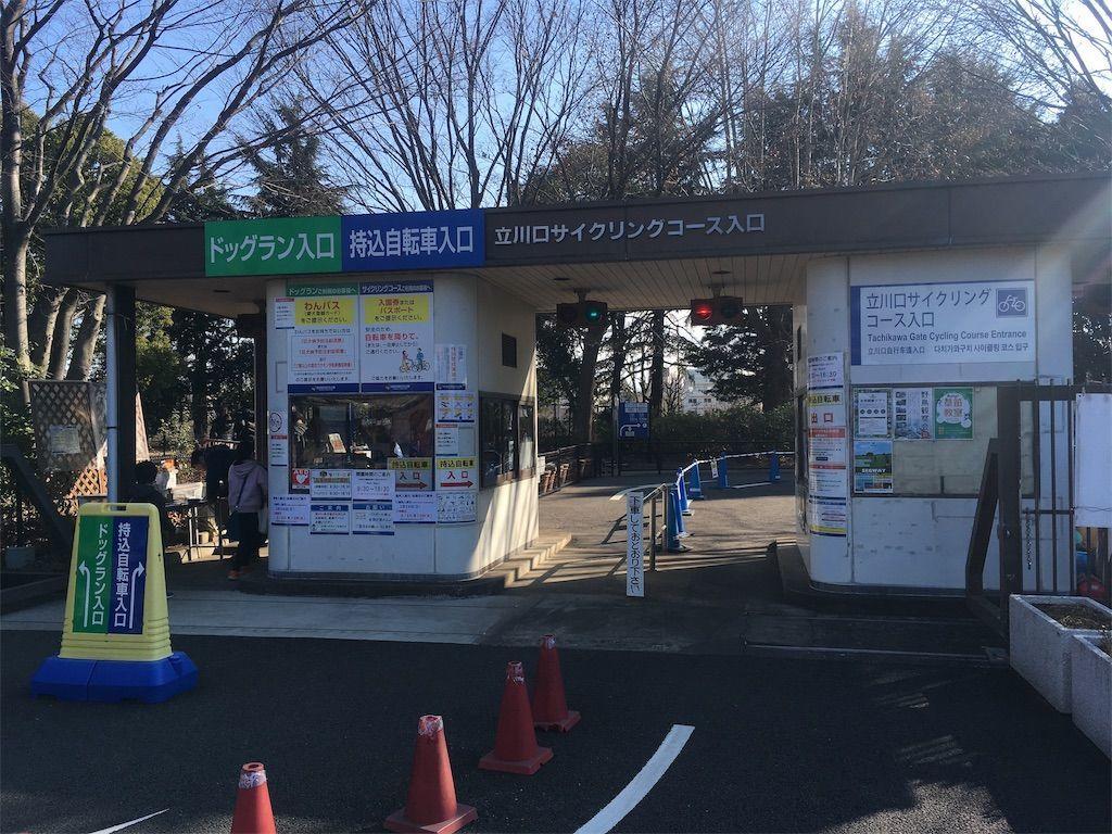 立川口から少し行くとドッグラン入口と持ち込み自転車用入口があります。