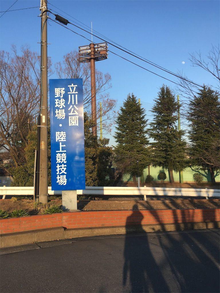 立川公園は野球場などがある多摩川沿いの運動公園です。