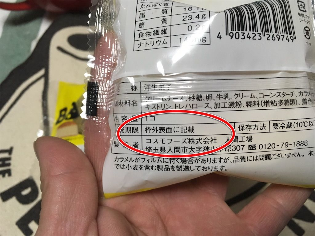 製造数量を確保するために山崎製パンとコスモフーズで製造