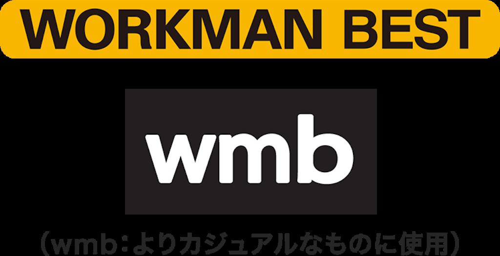 ワークマンベストの略で「wmb」