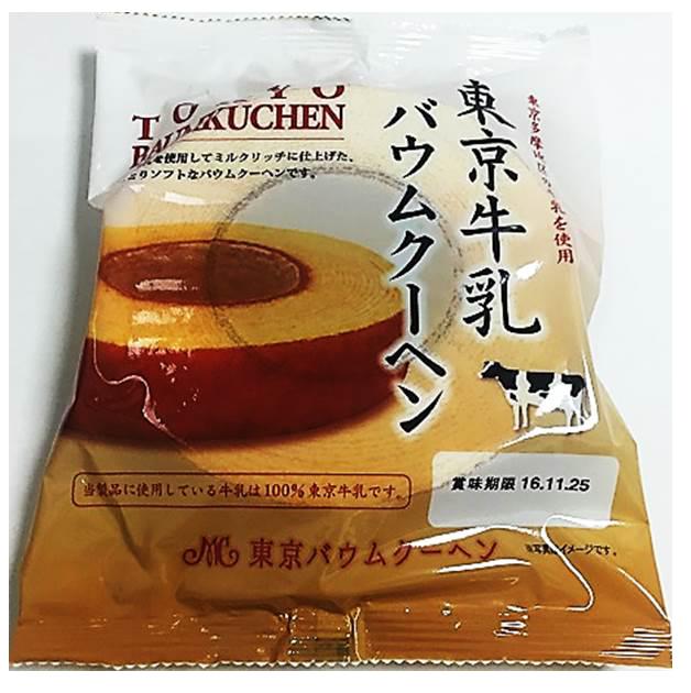 東京牛乳バウムクーヘン