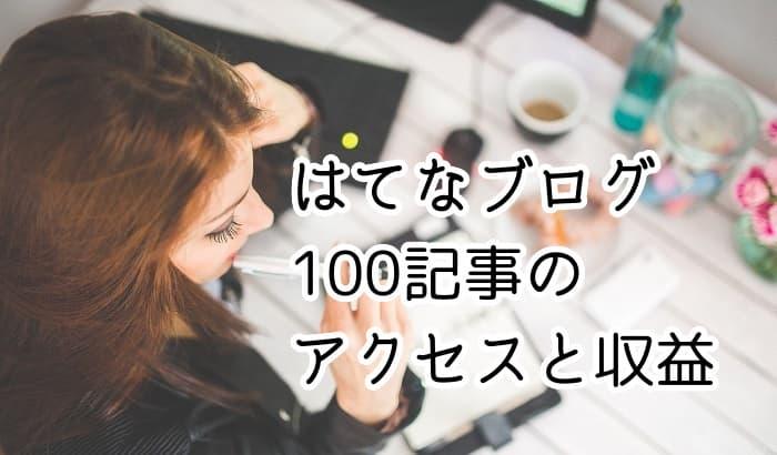 はてなブログ100記事のアクセスと収益