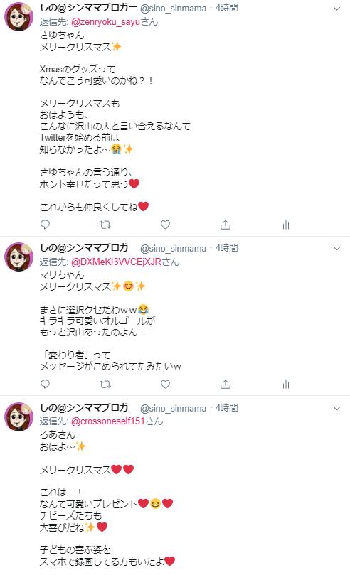 Twitterのリプ