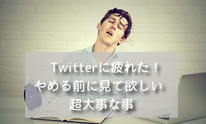 Twitterをやめたい
