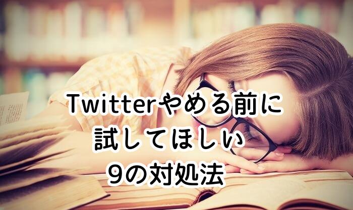 Twitterの対処法