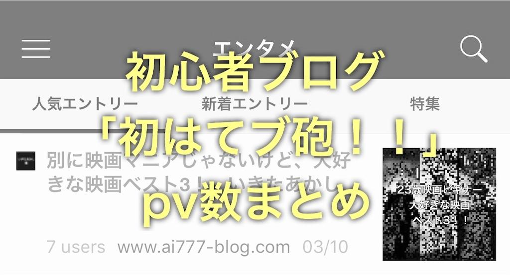 f:id:ai_777:20190313000822j:image