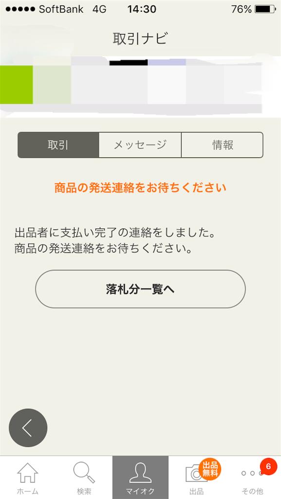 f:id:ai_mani:20170407134523p:image