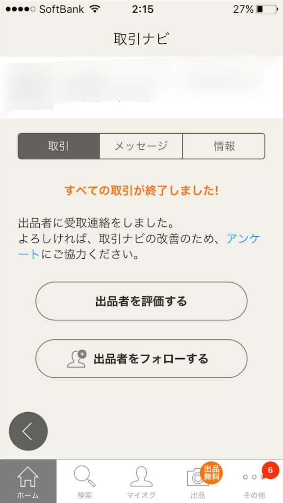 f:id:ai_mani:20170407134530p:image