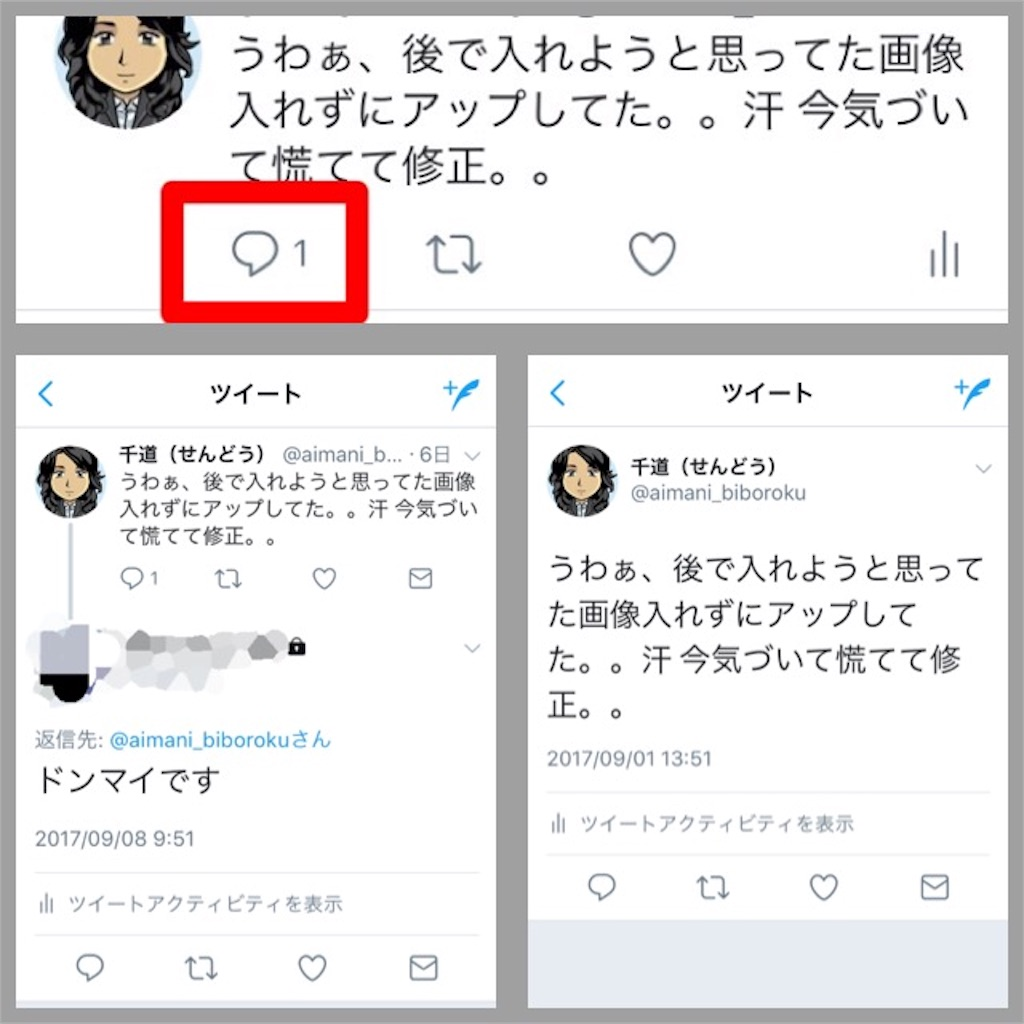 f:id:ai_mani:20170908122542j:image