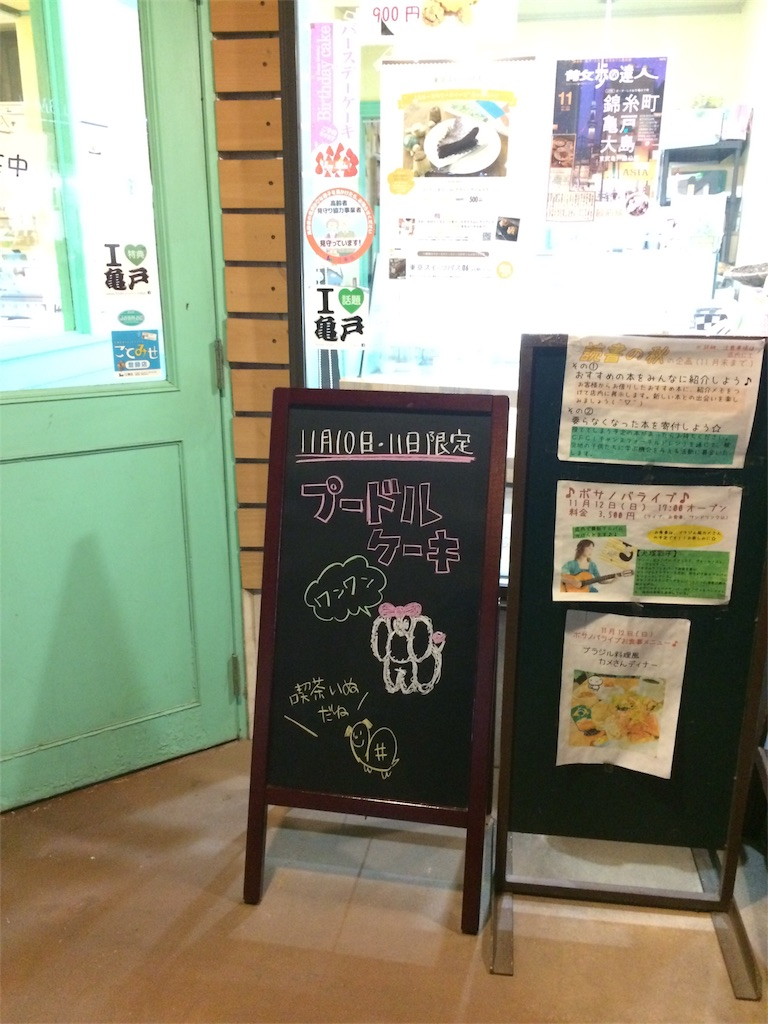 f:id:ai_no_mainichi:20171111141628j:image