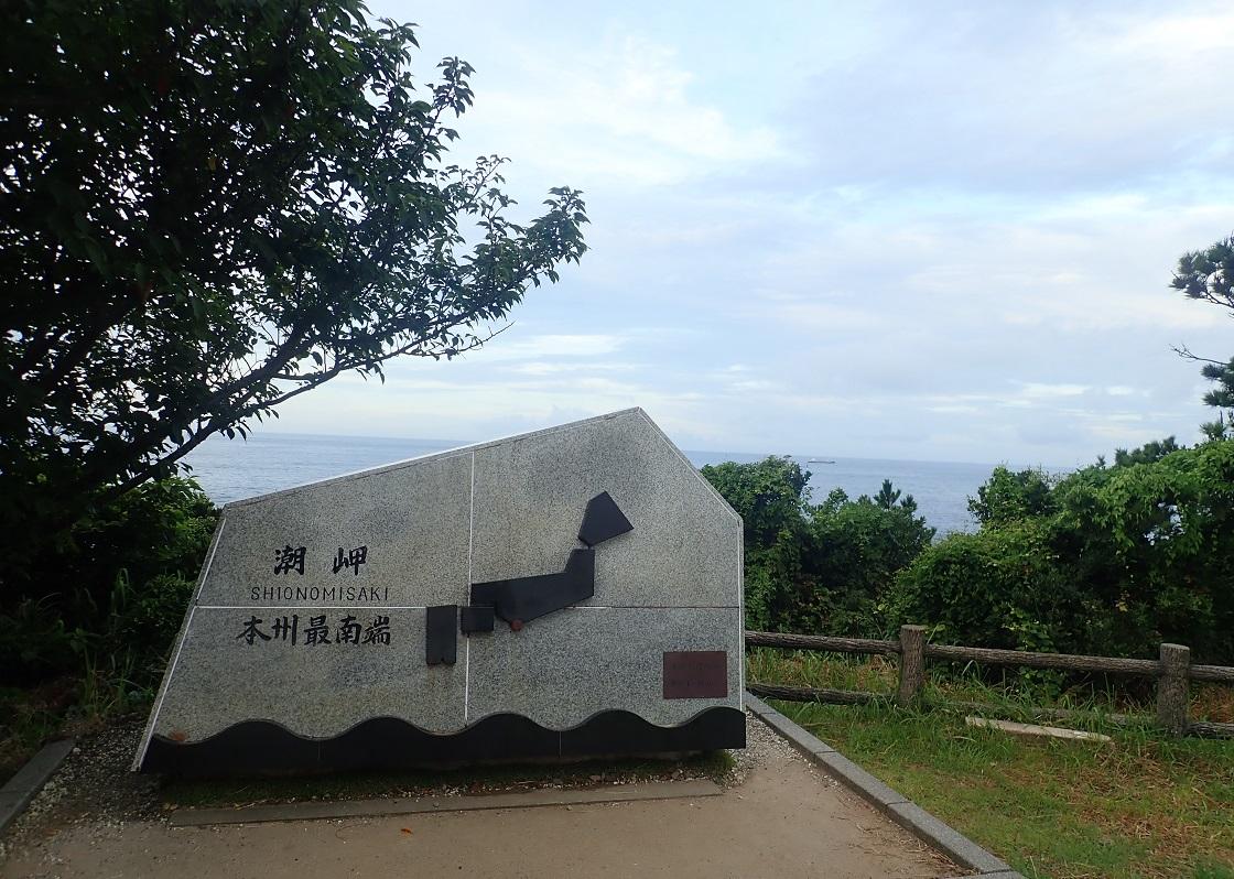 本州最南端潮岬