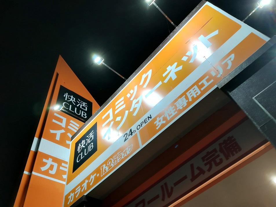 快活CLUB松阪店