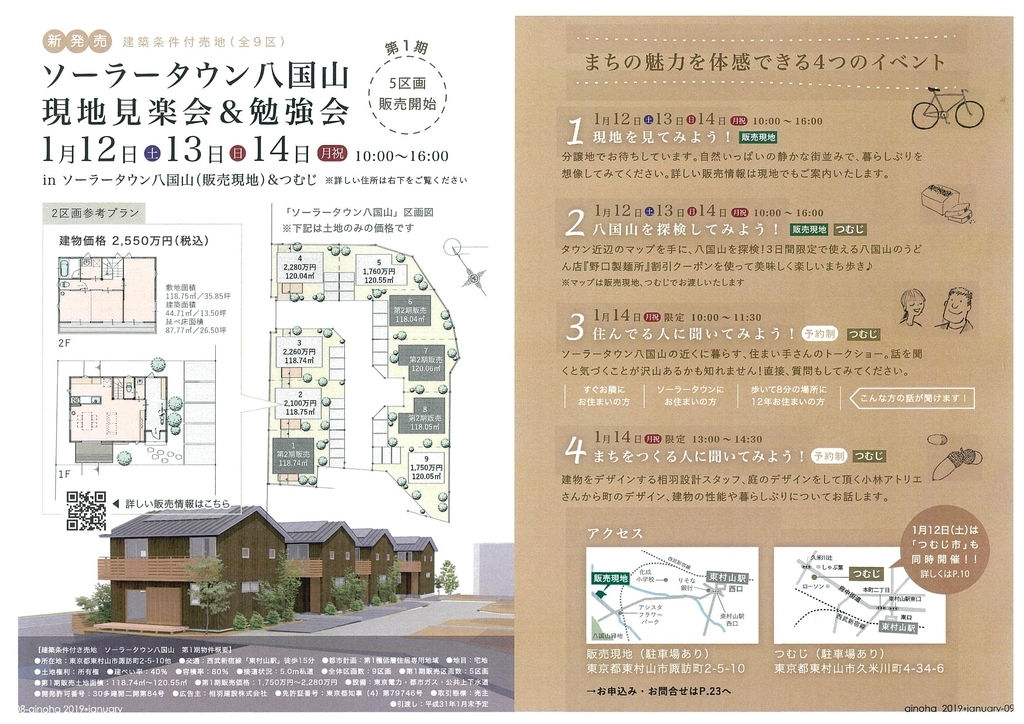 f:id:aiba-kurashigoto:20181223181739j:plain