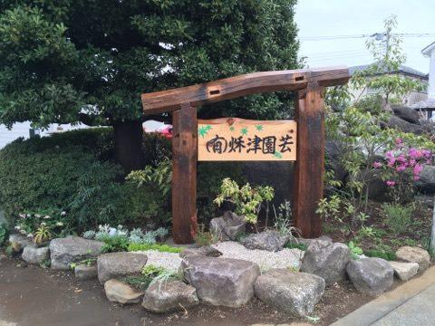 f:id:aiba-kurashigoto:20190330142914j:plain