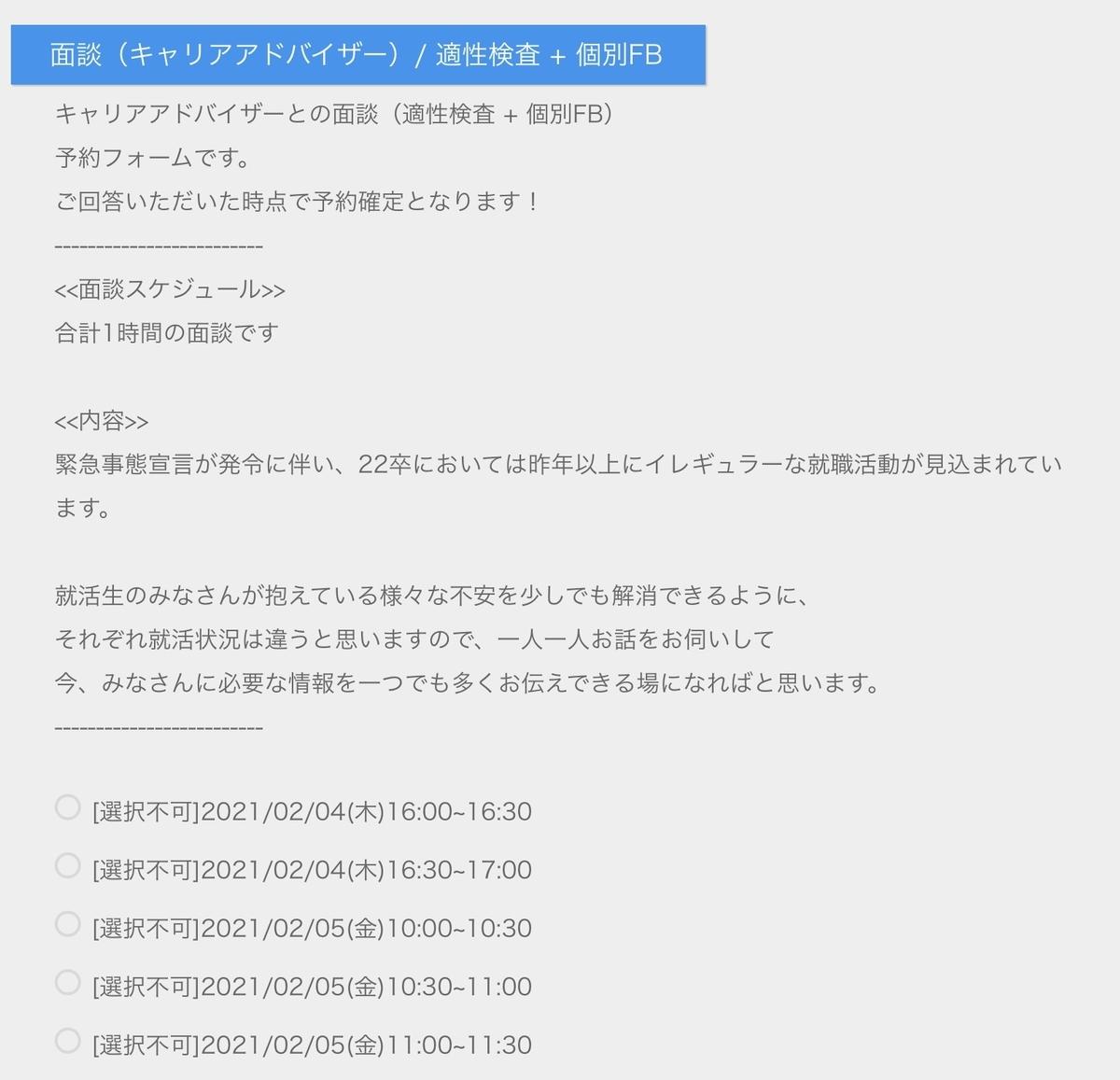 f:id:aibolic:20210207220356j:plain