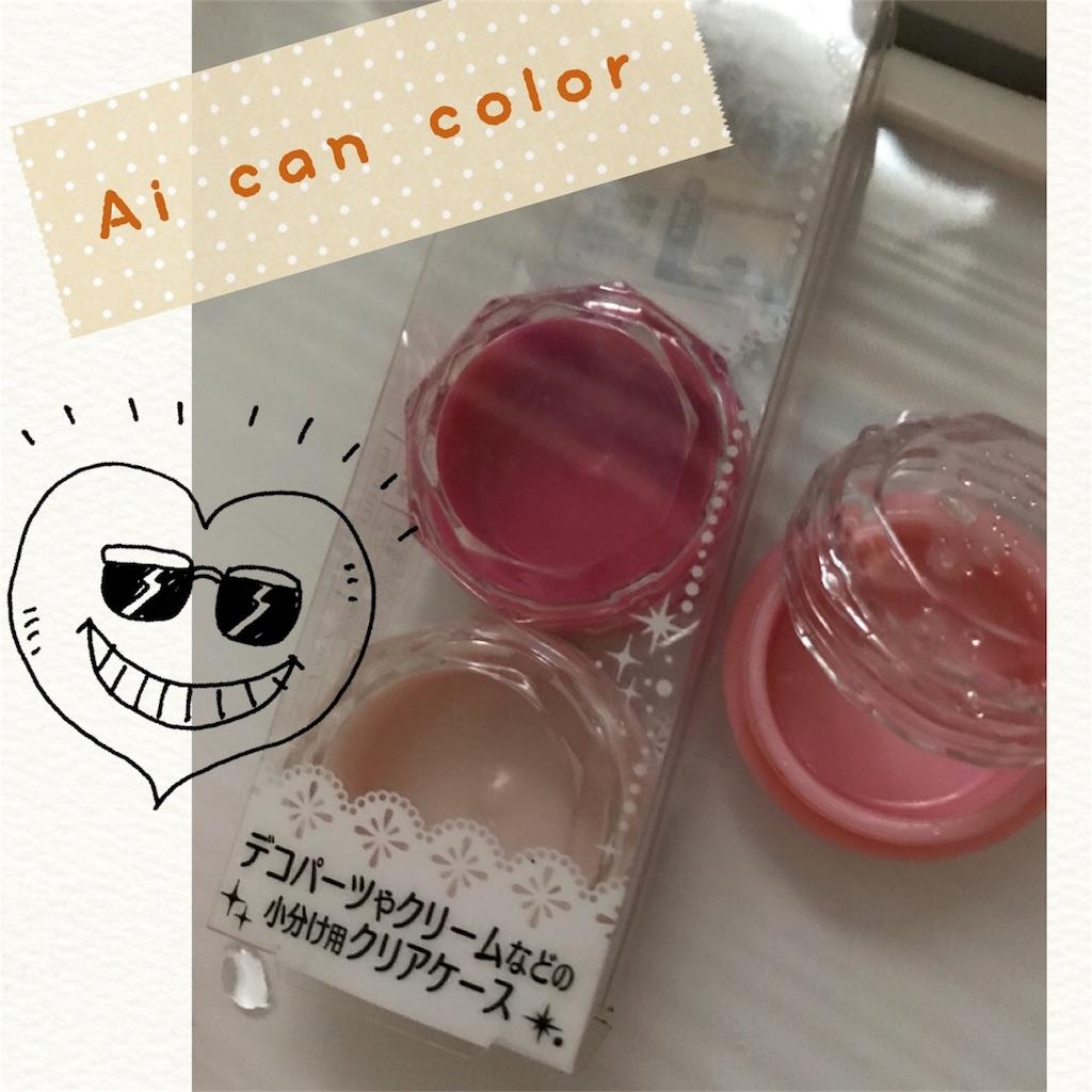 f:id:aicancolor:20170715205625j:image