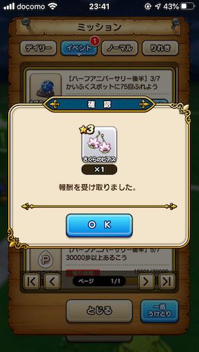 f:id:aichan-y29:20200321121941p:image
