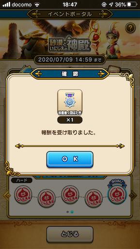 f:id:aichan-y29:20200703170625p:image