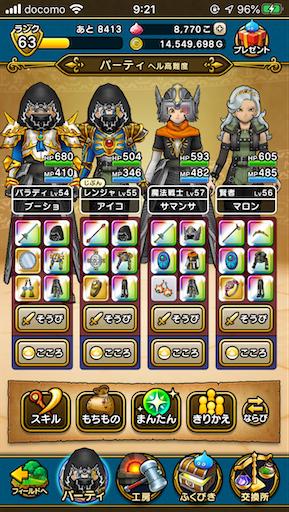 f:id:aichan-y29:20200710230432p:image