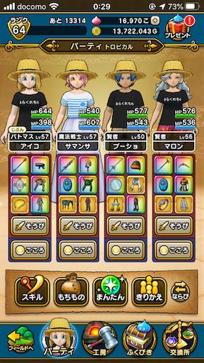 f:id:aichan-y29:20200722003152p:image