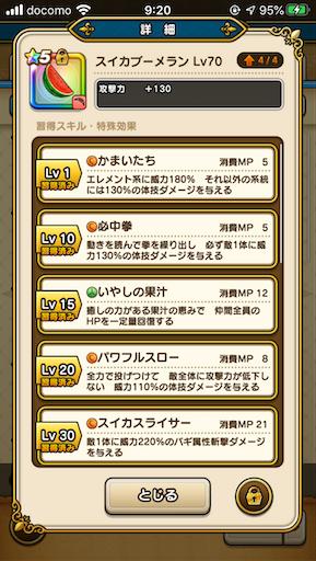 f:id:aichan-y29:20200727135530p:image