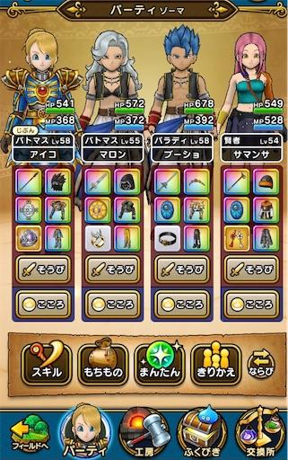 f:id:aichan-y29:20200829001045j:image