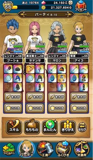 f:id:aichan-y29:20200901164138j:image