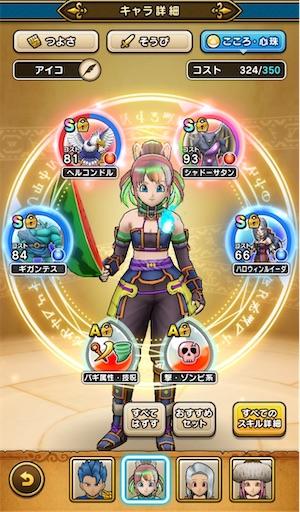 f:id:aichan-y29:20201112211139j:image