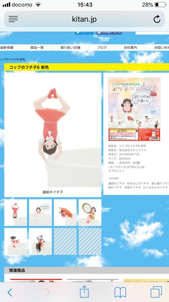 f:id:aichi-inaka:20180521161809p:plain