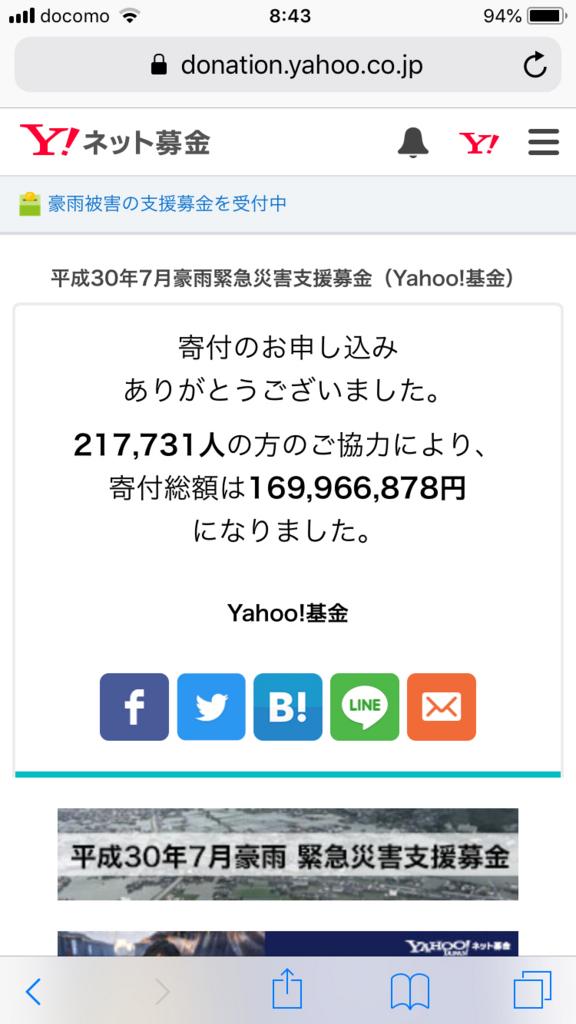 f:id:aichi-inaka:20180710211654j:plain