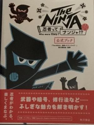 f:id:aichi-ninja:20160710085617j:plain