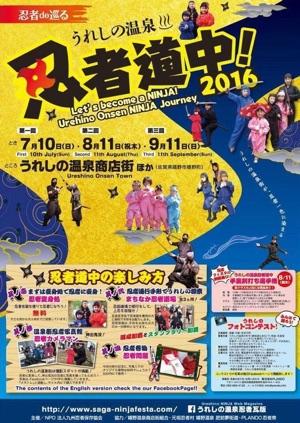 f:id:aichi-ninja:20160901151621j:plain