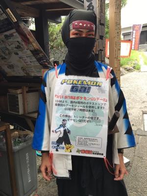 f:id:aichi-ninja:20160912100515j:plain