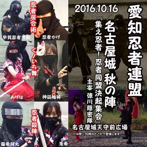 f:id:aichi-ninja:20161010095819j:plain