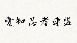 f:id:aichi-ninja:20161021103335j:plain