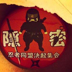 f:id:aichi-ninja:20161028004642j:plain