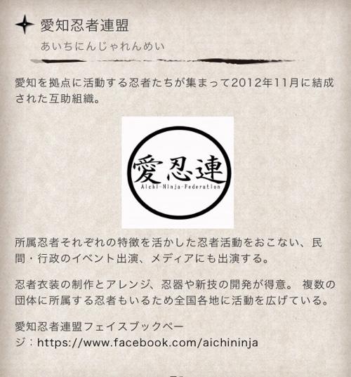 f:id:aichi-ninja:20161118000108j:plain